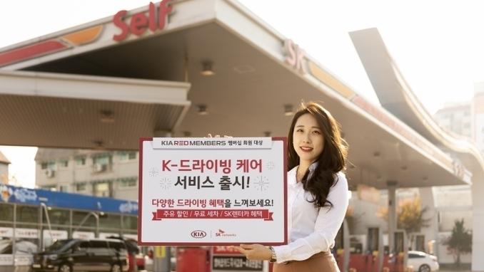 기아차, 'K-드라이빙 케어 서비스' 출시