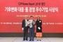 한국타이어, 2년 연속 '탄소경영 섹터 아너스' 수상