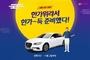 K Car, 한가위 맞이 '최대 300만원 할인' 기획전