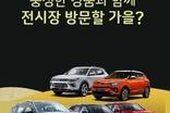 쌍용차, '오감만족' 전시장 방문 이벤트