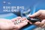 토요타, 6월한달 '썸머 홈커밍 서비스 캠페인' 실시