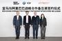 알리바바그룹-BMW, 디지털 전환 가속화 MOU 체결