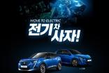 푸조, e-208등 전기차 홍보위한 '전기 사자' 캠페인
