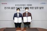 한국토요타-대영채비와, 전기차 충전 인프라 구축 MOU 체결