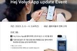 볼보자동차, 브랜드 앱 '헤이 볼보' 통해 실시간 정비 알림 서비스 제공