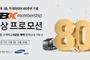 한국타이어, 창립 80주년 기념 'TBX 멤버십' 프로모션 진행