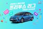 토요타, '프리우스 리그' 온라인 이벤트 개최
