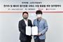 엔카닷컴, LG에너지솔루션과 전기차 신사업 발굴 위한 업무협약 체결
