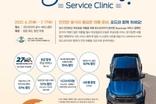 포드코리아, 여름맞이 '서머 서비스 클리닉' 캠페인 실시