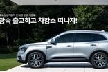 """""""르노삼성 전시장 방문하면 8월 한달간 선물이 펑펑"""""""