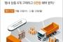 한국타이어, 상용차 고객 위한 'TBX 멤버십' 프로모션 진행