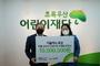 더클래스 효성, 초록우산어린이재단에 후원금 1천만원 기부